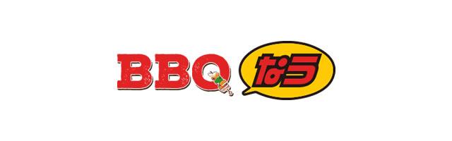 大阪のレンタルバーベキュー「BBQなう」