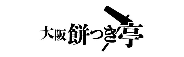 出張餅つきサービスなら大阪餅つき亭