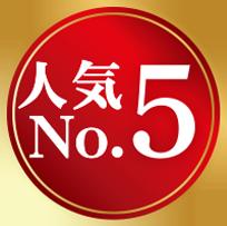 人気NO.5