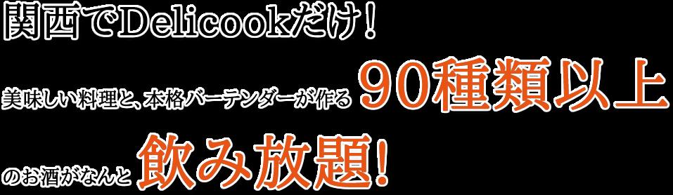 関西でDelicookだけ!本格バーテンダーが作る50種類以上のお酒がなんと飲み放題!!