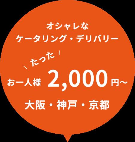 オシャレなケータリング・デリバリー お一人様たった2000円~ 大阪・神戸・京都
